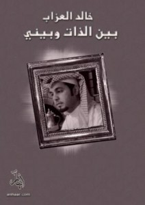 ebooks-al3azzab_articles_830124550