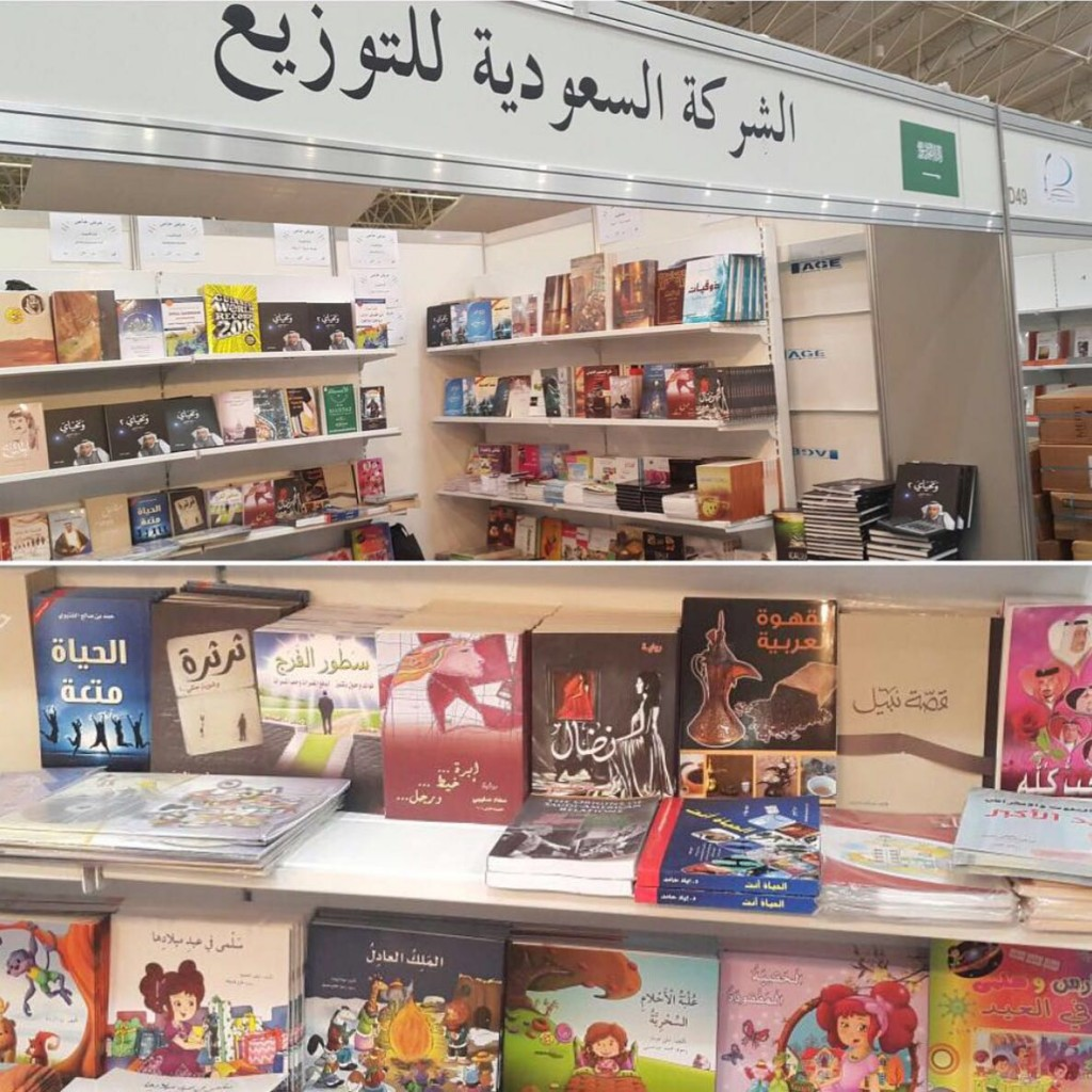 souad books alreyad bookfair